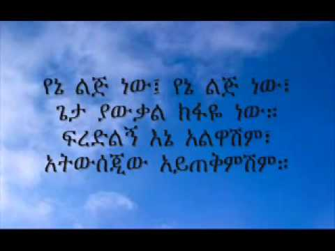 ▶ Ethiopian Orthodox Christian Song   Mirtnesh & Zerfe  Ale Bezufanu