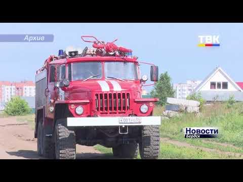 В этом году в Бердске на пожарах один человек погиб и восемь получили травмы