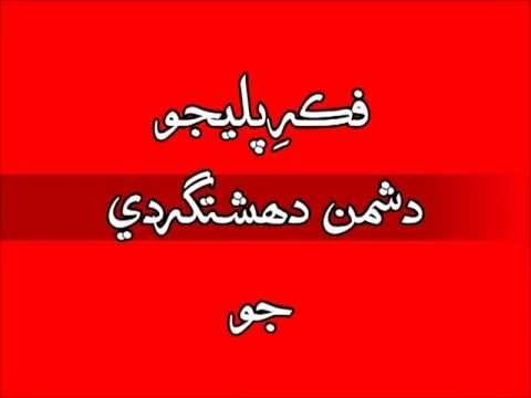 Long Live Revolution, Long Live Qomi Awami Tahreek      ....    