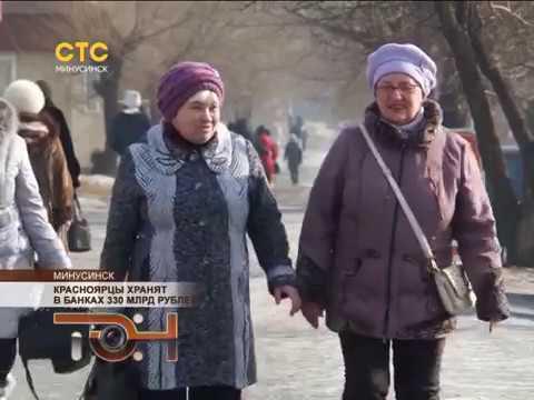 Красноярцы хранят в банках 330 млрд. рублей