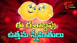 The Most Famous Friendships of the Decade |Friendship day 2015 Special