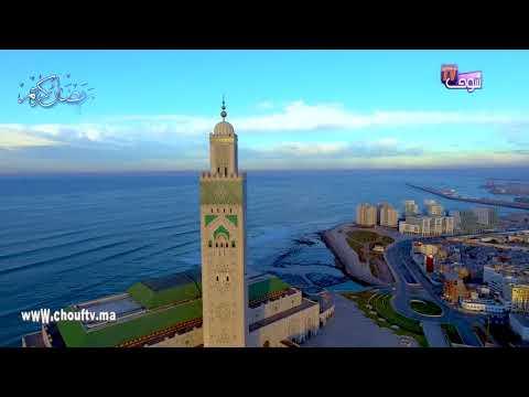 حــكاية مكان..هامنين جات فكرة بناء أكبر مسجد بافريقيا بالدارالبيضاء..معلمة مسجد الحسن الثاني و هذا ما قامت به الأميرة للا سكينة   |   حكاية مكان