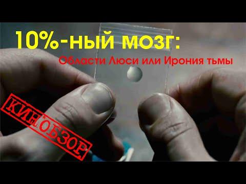 10%-ный мозг: Области Люси или Ирония тьмы