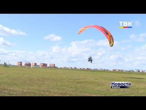 Парящие в небе: на бердском аэродроме прошли соревнования в воздухе