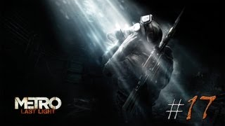 Metro: Last Light. Серия 17 - Их много, они хотят тебя убить.