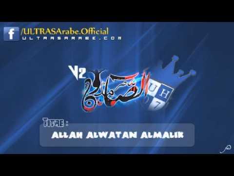 Samidoun V2 : Allah Alwatan Almalik - Ultras Hercules 07