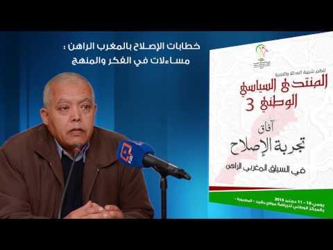 عبد الله ساعف يقارب إشكاليات الإصلاح في المنتدى السياسي الثالث