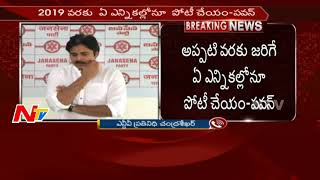 Pawan Kalyan Gives Clarity on Nandyal By-Election : Janase..