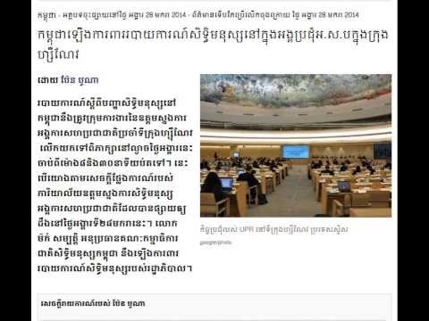 Cambodian Defends Human Rights Report in the UN Meeting in Geneva