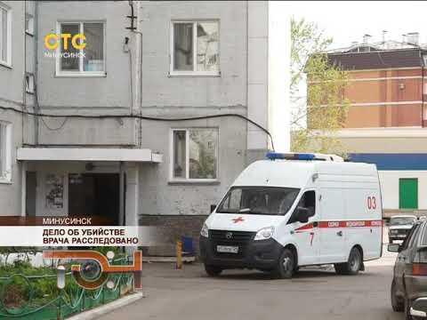 Дело об убийстве врача расследовано