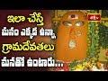 ఇలా చేస్తే మనం ఎక్కడ ఉన్నా గ్రామదేవతలు మనతో ఉంటారు..|| Dharma Sandehalu  || Bhakthi TV