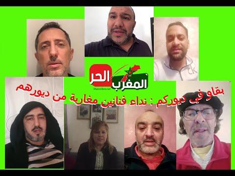 #01- عافاكم بقاو في داركم : نداء فنانين مغاربة من ديورهم