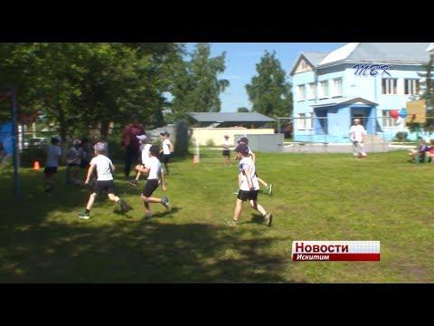 В Искитиме прошел мини-Чемпионат мира по футболу