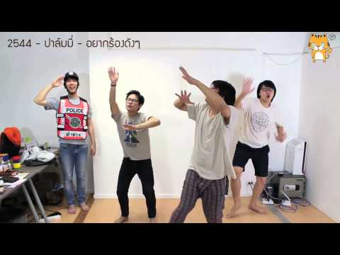Thailand pop dance