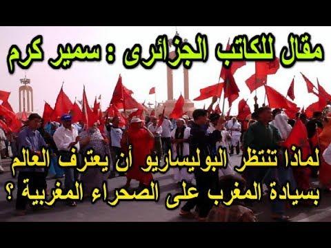 البوليساريو تنتظر أن يعترف العالم بسيادة المغرب على الصحراء