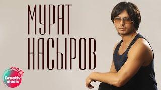 Мурат Насыров - Приди красавица