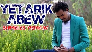 Shimeles Yismaw - Yetarik Abew የታሪክ ዓበው (Amharic)