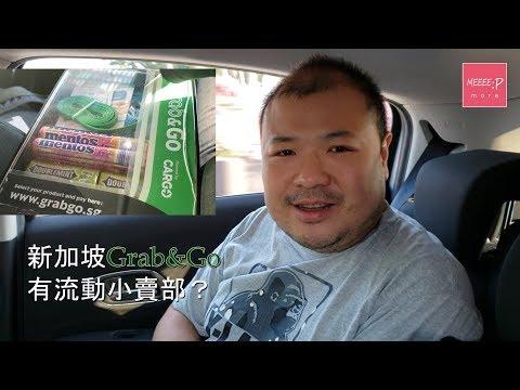 新加坡Grab&Go有流動小賣部?