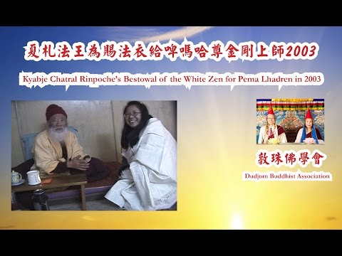 Kyabje Chatral Rinpoche's Bestowal of the White Zen for Pema Lhadren in 2003