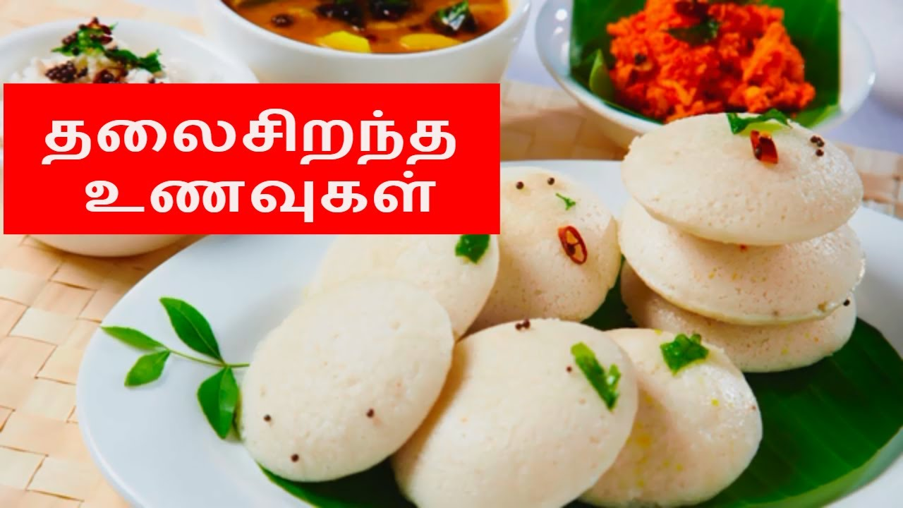 Famous foods in Tamilnadu | Famous foods around the World