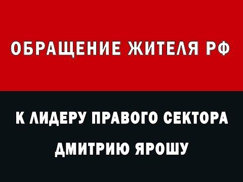 Обращение россиянина к лидеру Правого Сектора Дмитрию Ярошу