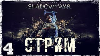 Middle-Earth: Shadow of War. СТРИМ #4. (Запись)