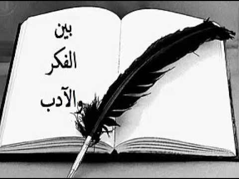 بين الفكر والادب / د محمود عساف