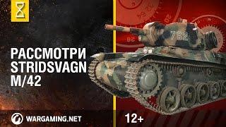 Рассмотри Stridsvagn m/42. В командирской рубке. Часть 1