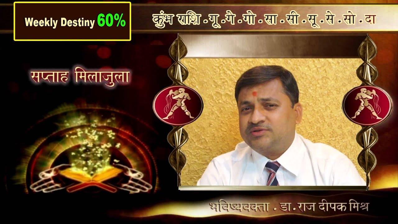 dhanu sagittarius rashi 2013 horoscope by dr rajdeepak mishra dhanu