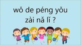wo de pengyou