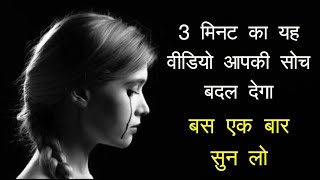 Best Motivational Story Powerful Inspirational Video In Hindi By Mann Ki Aawaz