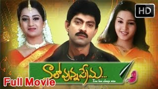 Naalo Unna Prema Full Movie