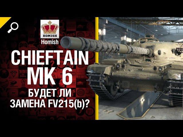 Chieftain Mk 6 - Будет ли замена FV215(b) ? - Будь готов - от Homish [World of T