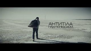 Антитела - Над полюсами