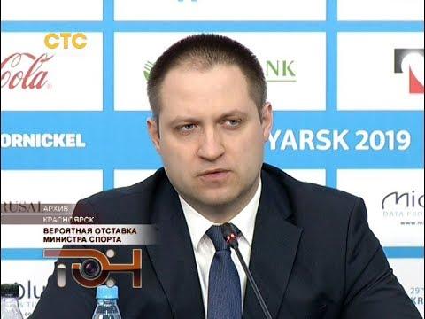 Вероятная отставка министра спорта