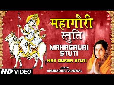 Mahagauri Stuti By Anuradha Paudwal I Navdurga Stuti