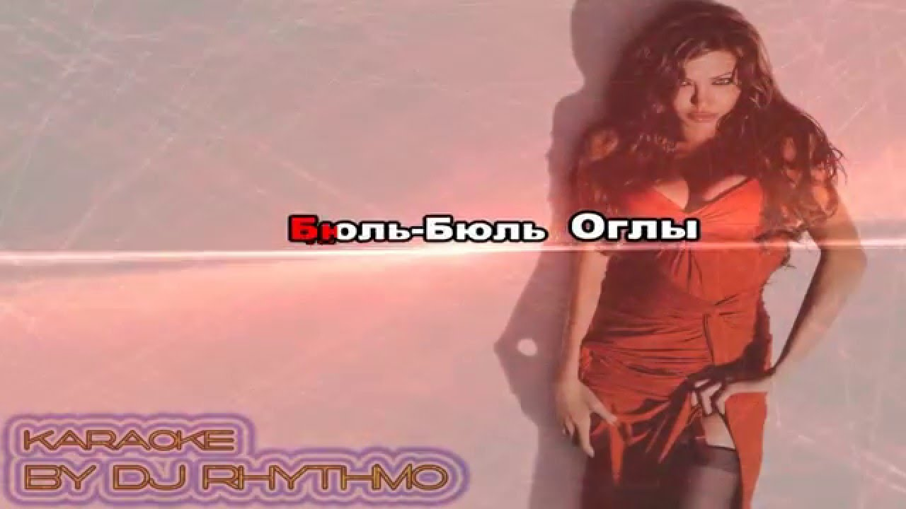 Минус - жестокий романс - мохнатый шмель
