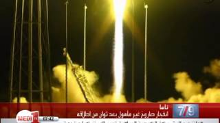 فيديو .. انفجار صاروخ أمريكي بعد ثوان من إطلاقه في رحلة فضائية |