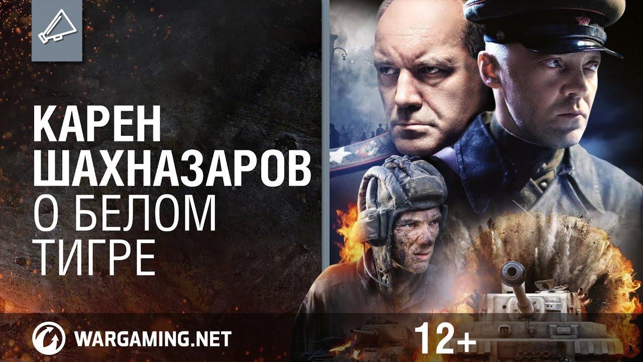 Карен Шахназаров о Белом Тигре