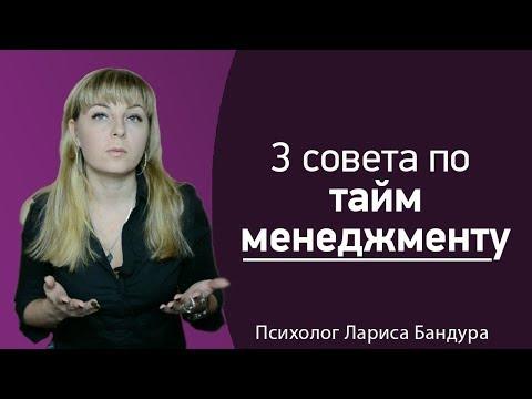 3 важных советов по тайм-менеджменту.