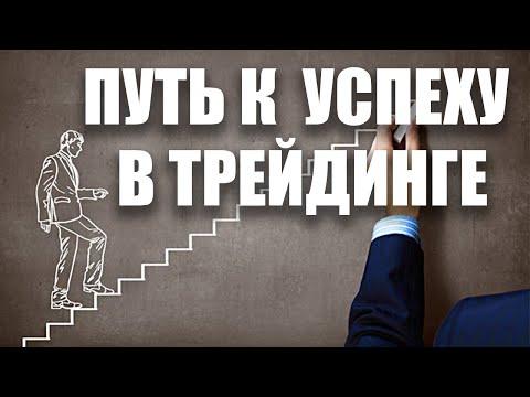 ЭВОЛЮЦИЯ ТРЕЙДЕРОВ – 5 ЛЕТ ЗА 7 МИНУТ