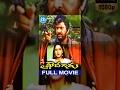 Khaidi Garu Telugu Full Movie || Mohan Babu, Krishnam Raju, Laila || Om Sai Prakash || Koti