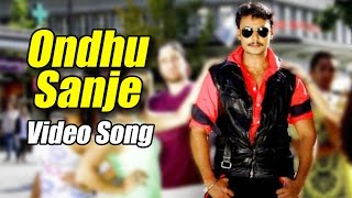 Ondhu Sanje Full Video Song In HD Bul Bul Movie