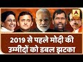 Double Shock For Modi Government Ahead Of 2019 LS Elections | Samvidhan Ki Shapath | ABP News