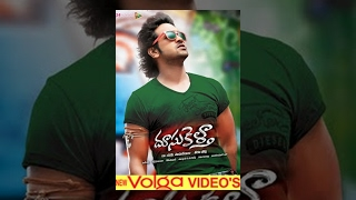 Doosukeltha Full Length Telugu Movie| DVD Rip 2013