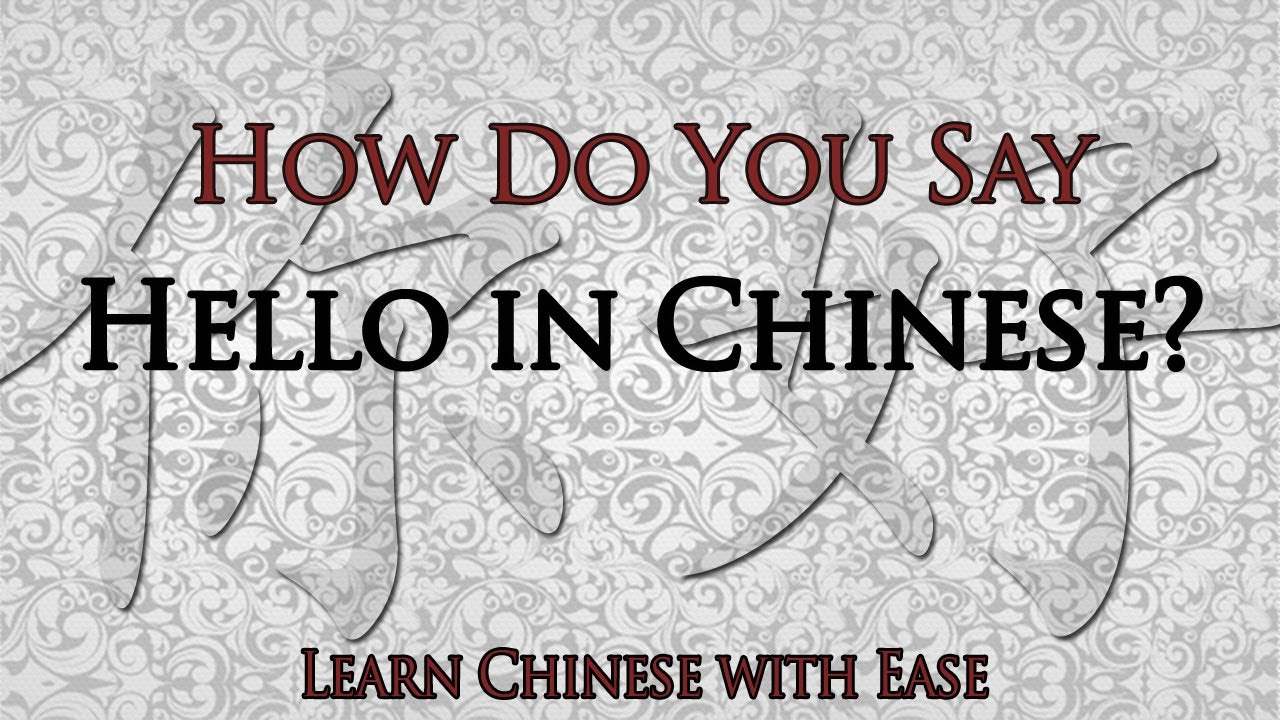 how to say do you speak chinese in chinese