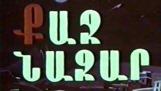 """Qaj Nazar / """"Քաջ Նազար"""" (1980)"""