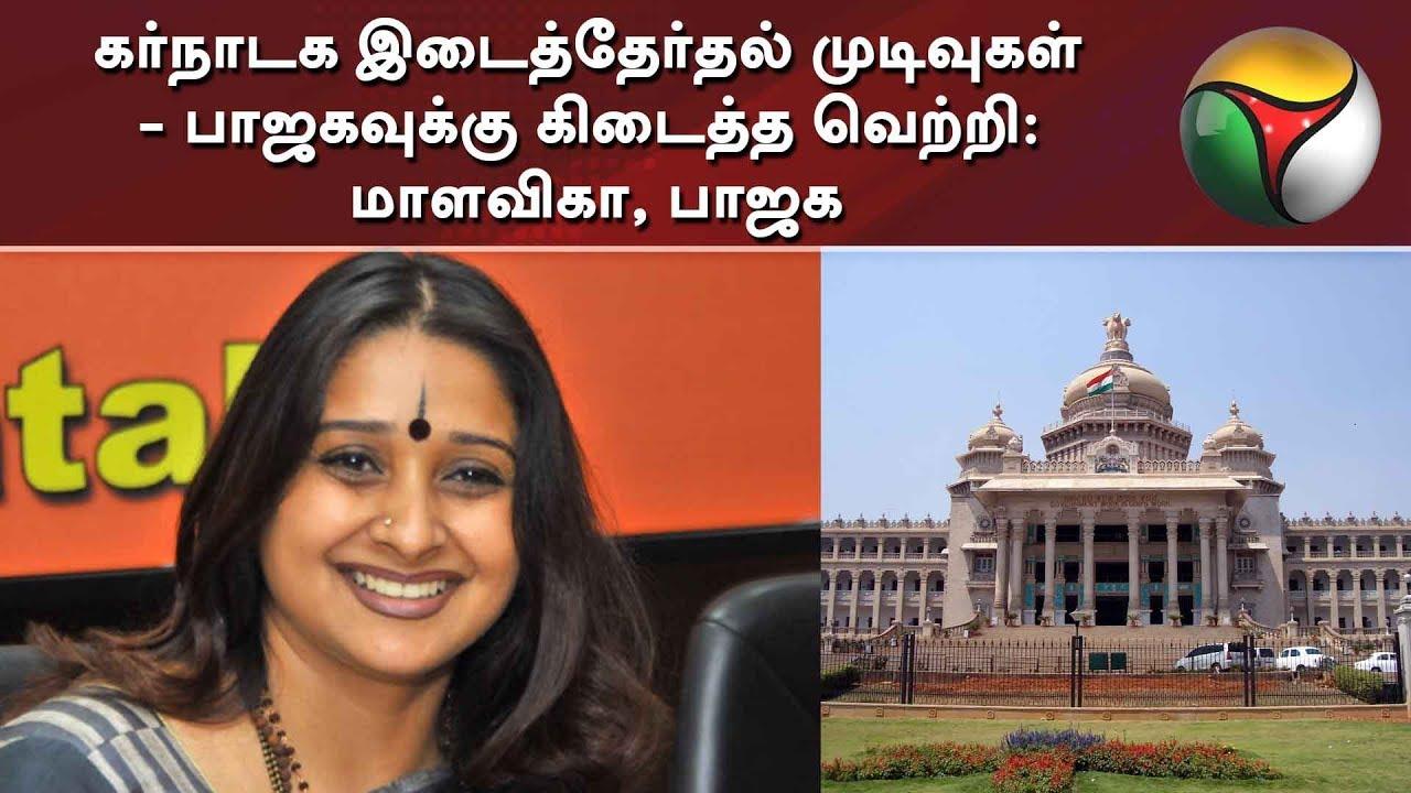கர்நாடக இடைத்தேர்தல் முடிவுகள் - பாஜகவுக்கு கிடைத்த வெற்றி: மாளவிகா, பாஜக   BJP   Karnataka