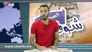 شوف الصحافة.. سقوط قاتل عشيق شقيقته بسلاح شرطي | شوف الصحافة
