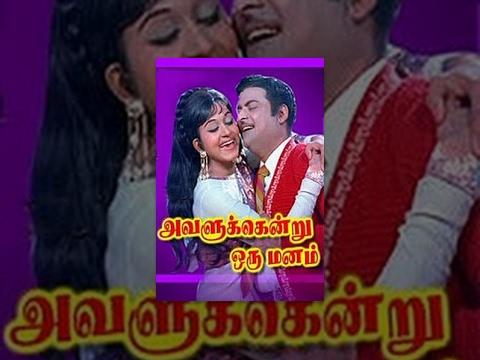 Avalukkendru Oru Manam Tamil movie online DVD